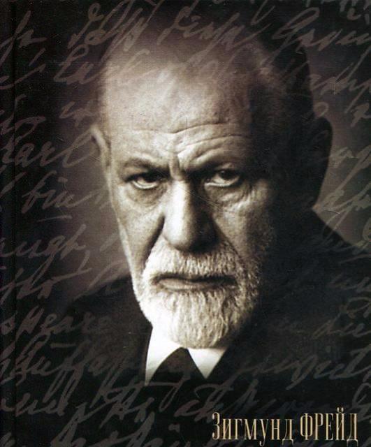 Что такое психотерапия и психоанализ